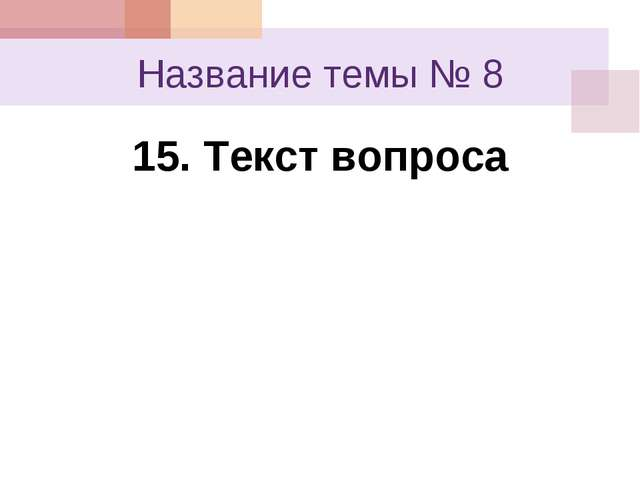 Название темы № 8 15. Текст вопроса