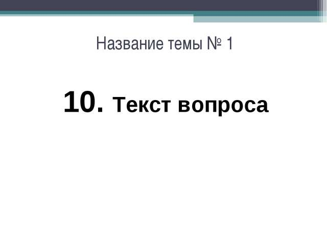 Название темы № 1 10. Текст вопроса