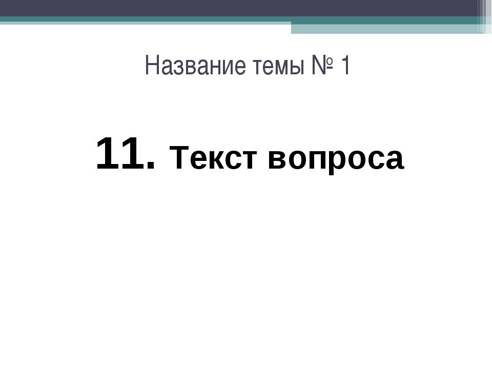 Название темы № 1 11. Текст вопроса