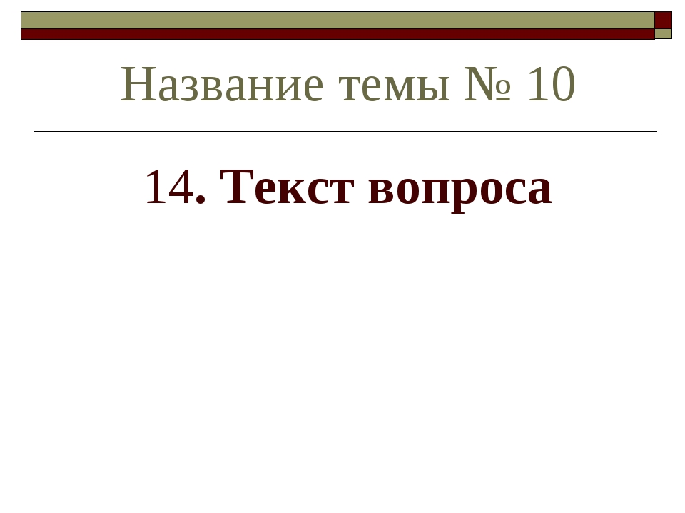14. Текст вопроса Название темы № 10