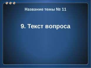 9. Текст вопроса