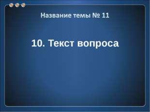 10. Текст вопроса
