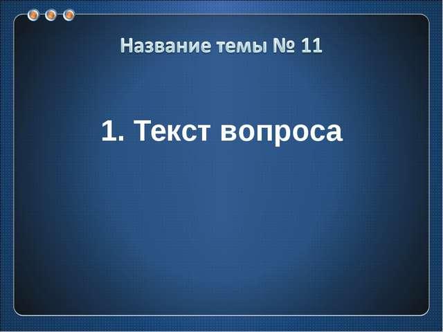 1. Текст вопроса
