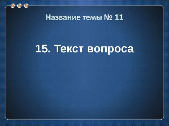 15. Текст вопроса