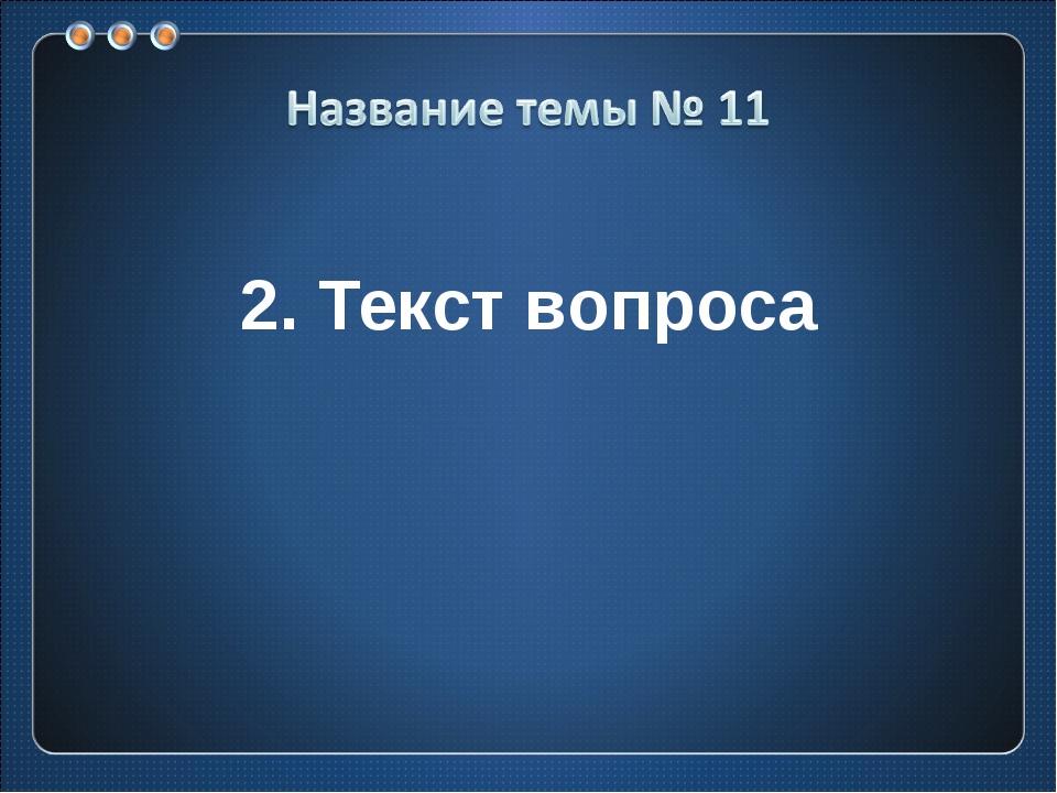 2. Текст вопроса