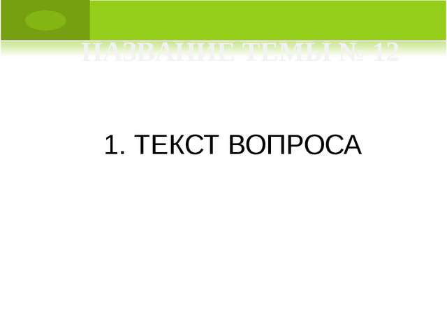 1. ТЕКСТ ВОПРОСА НАЗВАНИЕ ТЕМЫ № 12