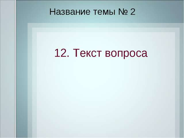 Название темы № 2 12. Текст вопроса