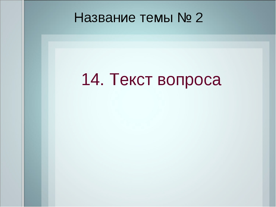 Название темы № 2 14. Текст вопроса