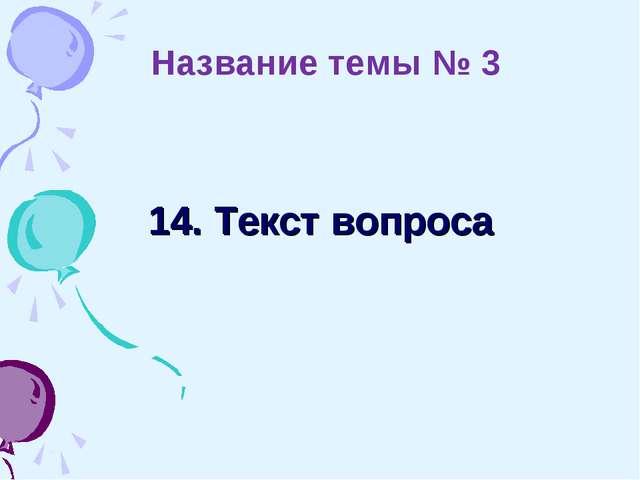 14. Текст вопроса Название темы № 3