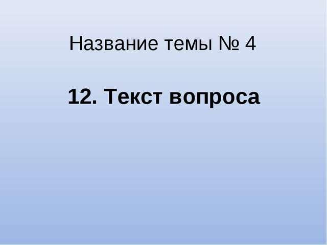 Название темы № 4 12. Текст вопроса