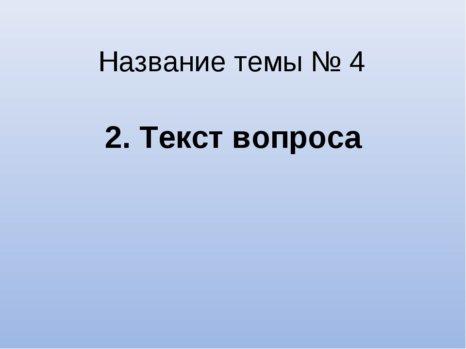 Название темы № 4 2. Текст вопроса