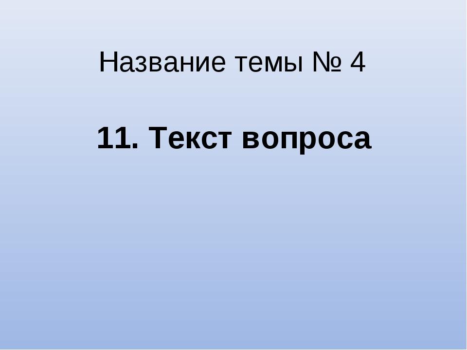 Название темы № 4 11. Текст вопроса