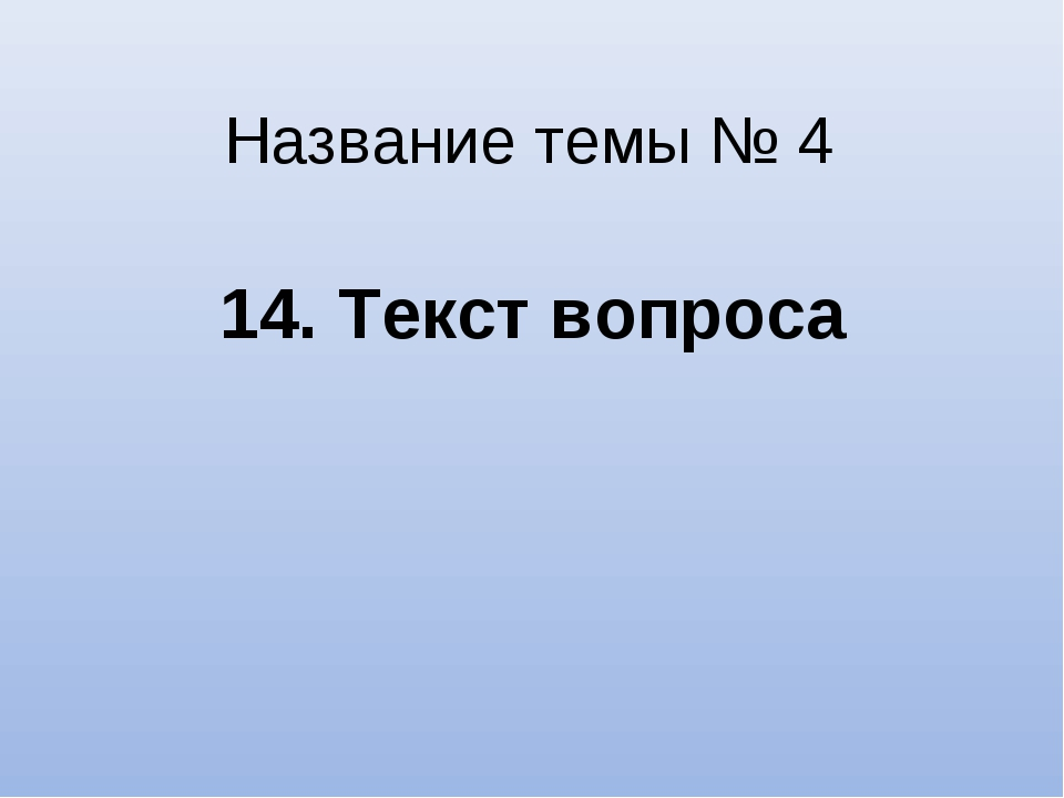 Название темы № 4 14. Текст вопроса