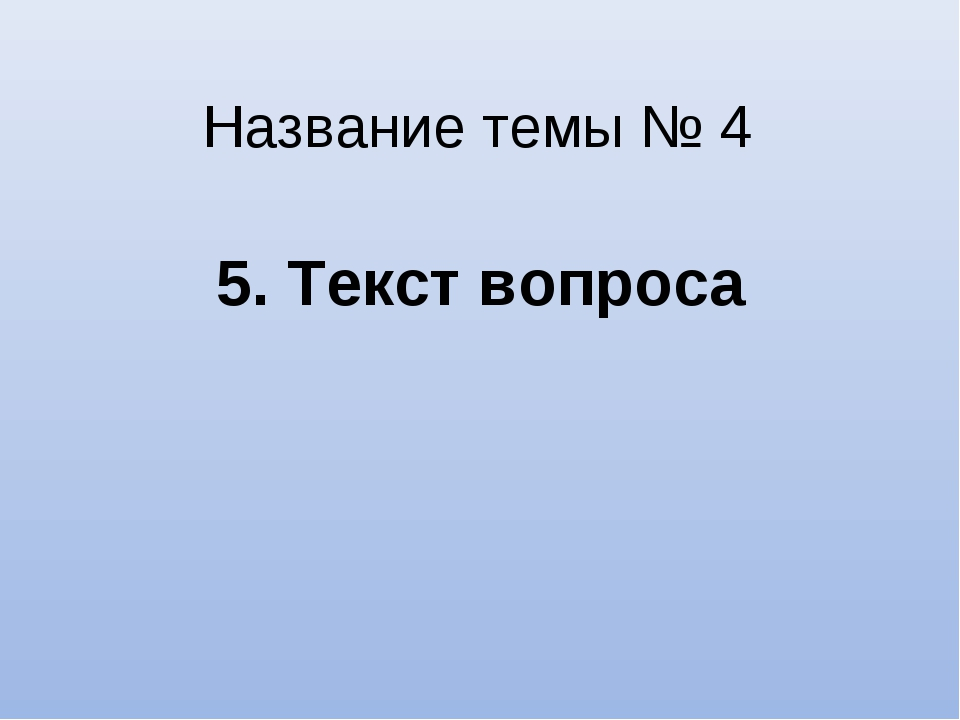 Название темы № 4 5. Текст вопроса