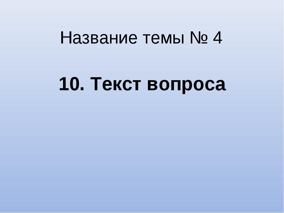 Название темы № 4 10. Текст вопроса