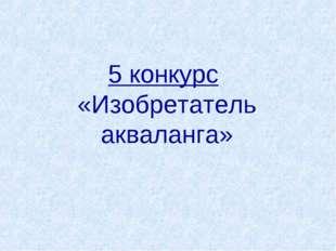 5 конкурс «Изобретатель акваланга»