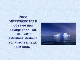 Вода увеличивается в объеме при замерзании, так что 1 литр вмещает меньше ко