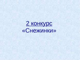 2 конкурс «Снежинки»