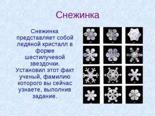Снежинка Снежинка представляет собой ледяной кристалл в форме шестилучевой зв