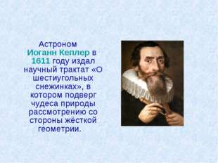 Астроном Иоганн Кеплер в 1611 году издал научный трактат «О шестиугольных сне