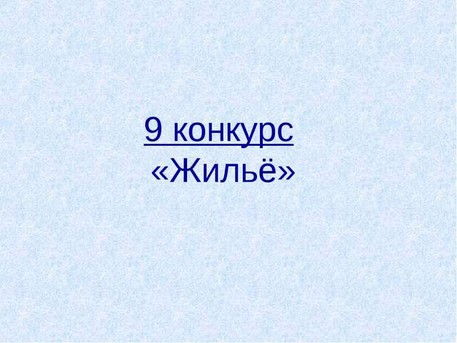 9 конкурс «Жильё»