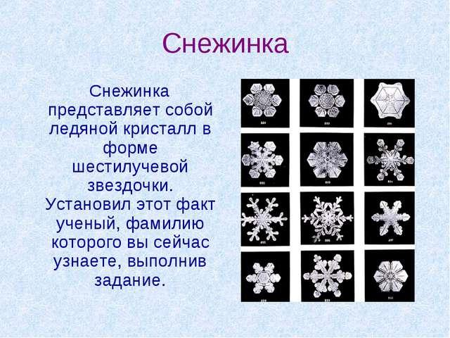 Снежинка Снежинка представляет собой ледяной кристалл в форме шестилучевой зв...