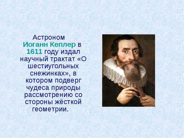 Астроном Иоганн Кеплер в 1611 году издал научный трактат «О шестиугольных сне...
