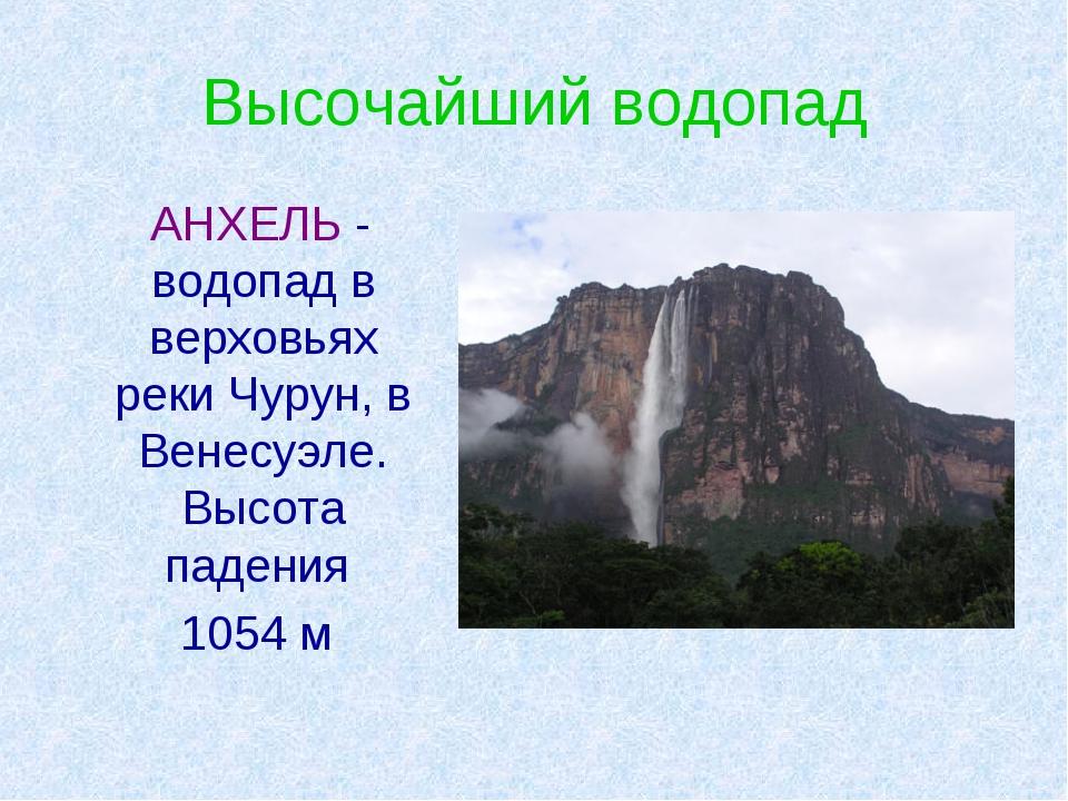 Высочайший водопад АНХЕЛЬ - водопад в верховьях реки Чурун, в Венесуэле. Высо...