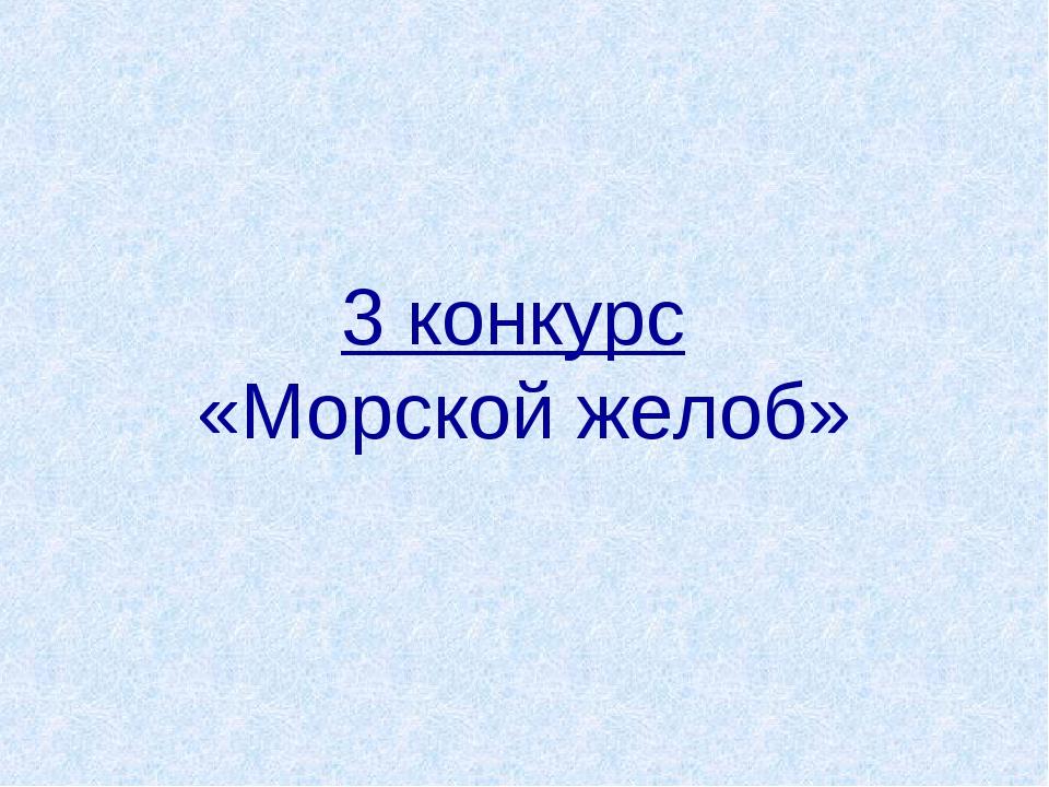 3 конкурс «Морской желоб»