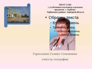 МБОУ СОШ с углубленным изучением отдельных предметов с. Тербуны Тербунского