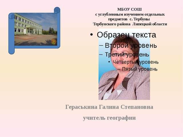 МБОУ СОШ с углубленным изучением отдельных предметов с. Тербуны Тербунского...