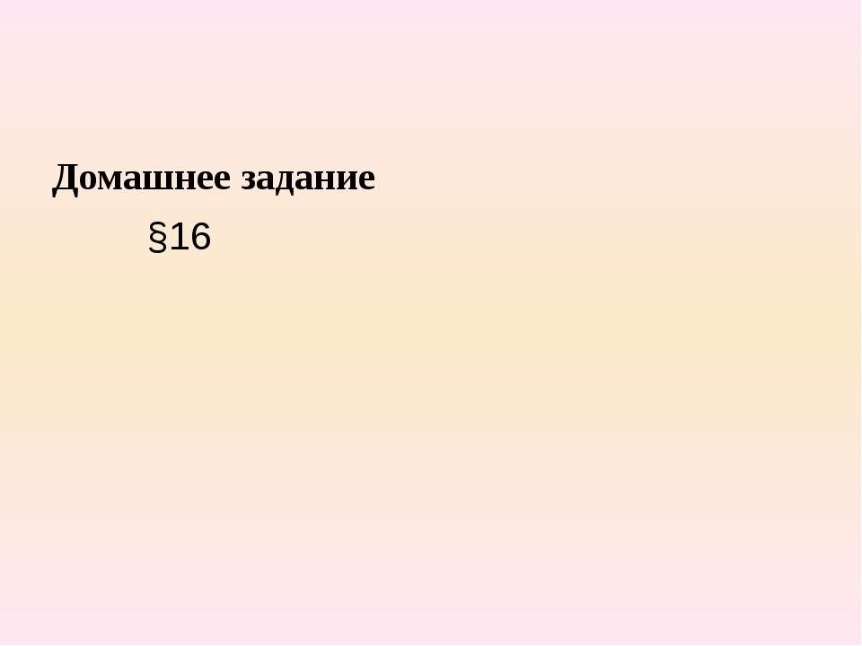Домашнее задание §16
