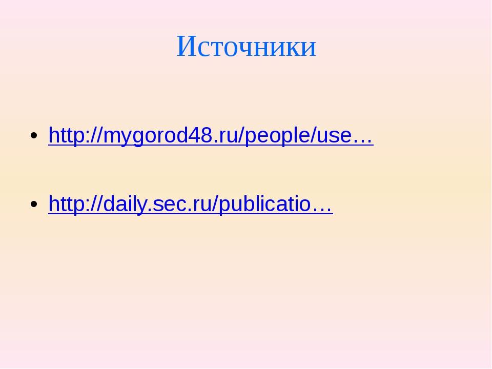 Источники http://mygorod48.ru/people/use… http://daily.sec.ru/publicatio…