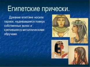 Египетские прически. Древние египтяне носили парики, надевавшиеся поверх собс