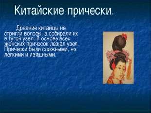 Китайские прически. Древние китайцы не стригли волосы, а собирали их в тугой