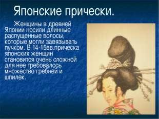 Японские прически. Женщины в древней Японии носили длинные распущенные волосы