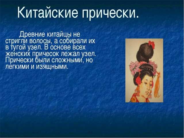 Китайские прически. Древние китайцы не стригли волосы, а собирали их в тугой...