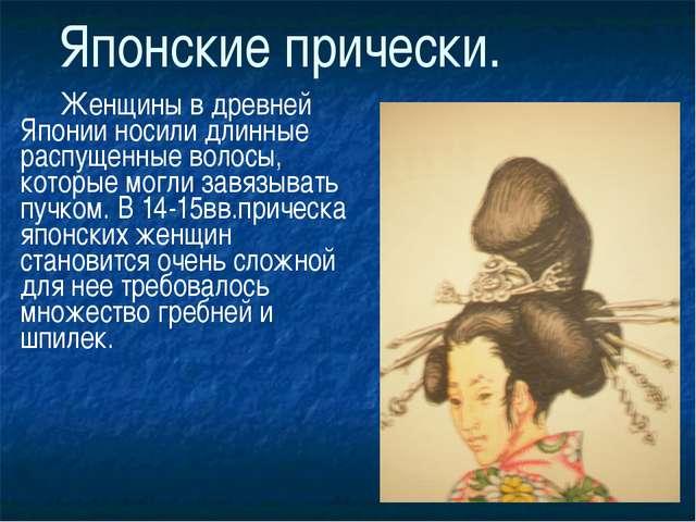 Японские прически. Женщины в древней Японии носили длинные распущенные волосы...