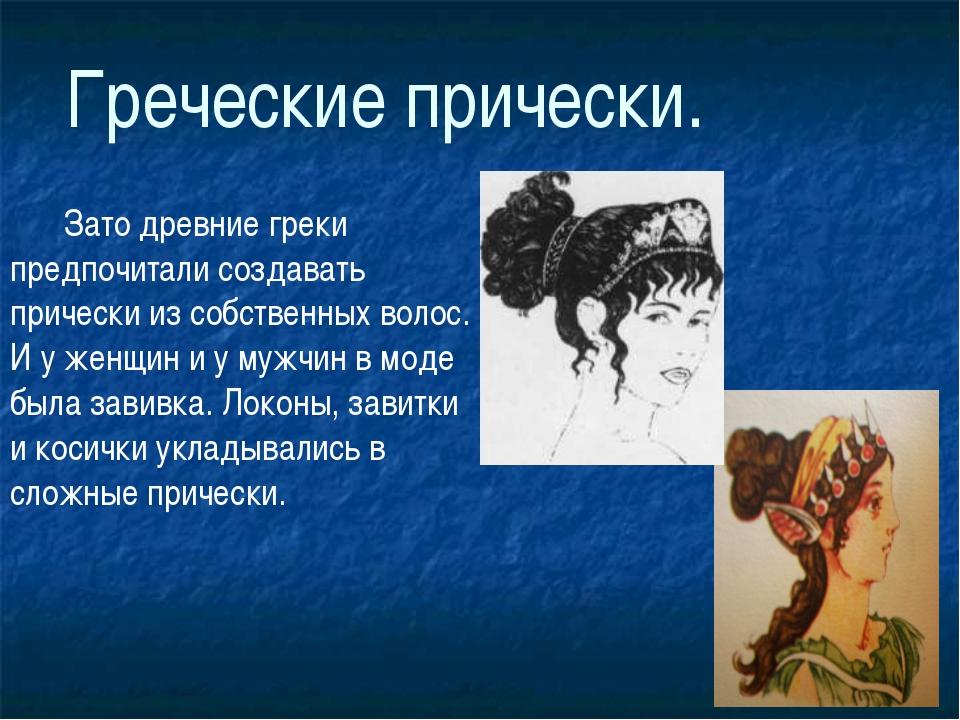 Греческие прически. Зато древние греки предпочитали создавать прически из соб...