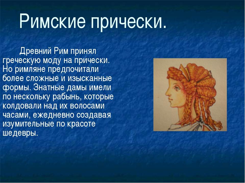 Римские прически. Древний Рим принял греческую моду на прически. Но римляне п...