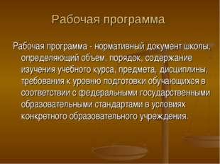 Рабочая программа Рабочая программа - нормативный документ школы, определяющи