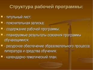 Структура рабочей программы: - титульный лист; - пояснительная записка; - сод