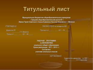 Титульный лист Муниципальное бюджетное общеобразовательное учреждение « Средн