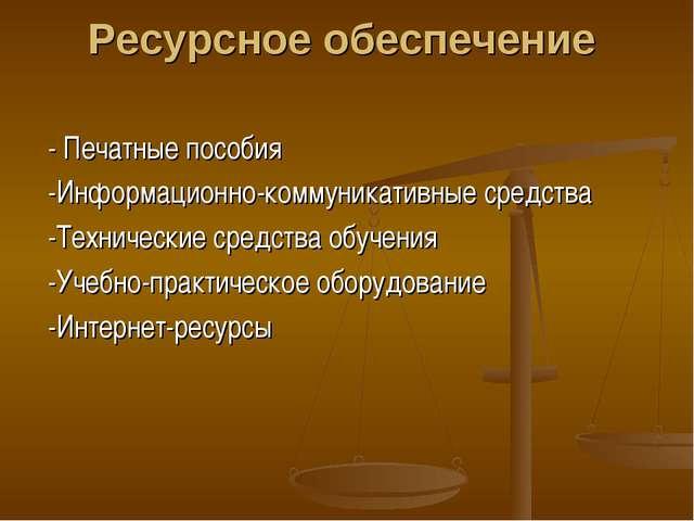 Ресурсное обеспечение - Печатные пособия -Информационно-коммуникативные средс...