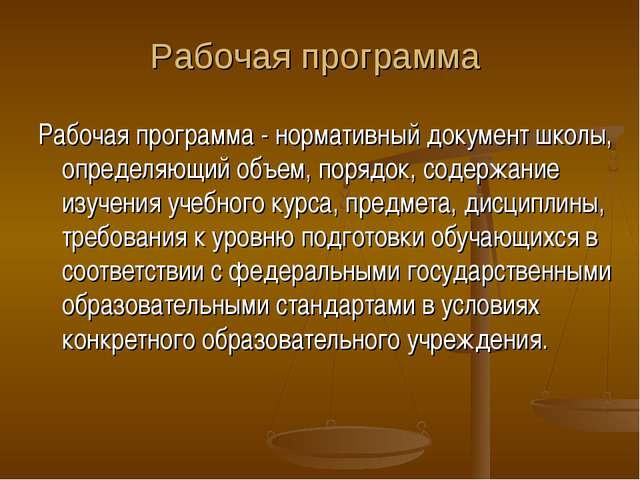 Рабочая программа Рабочая программа - нормативный документ школы, определяющи...