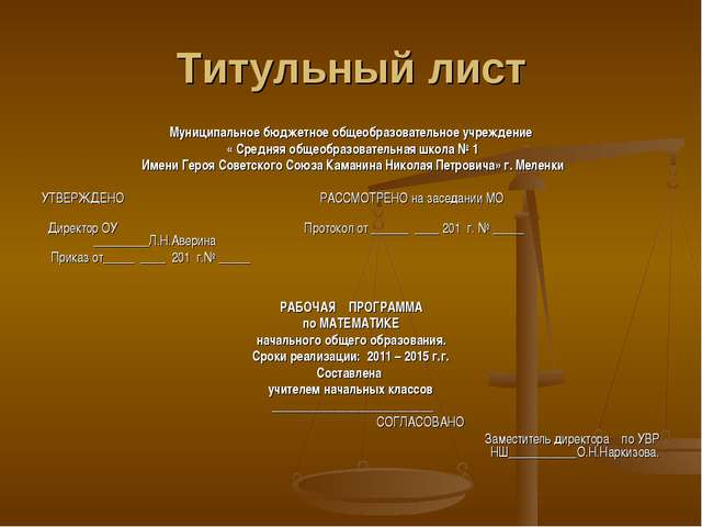 Титульный лист Муниципальное бюджетное общеобразовательное учреждение « Средн...
