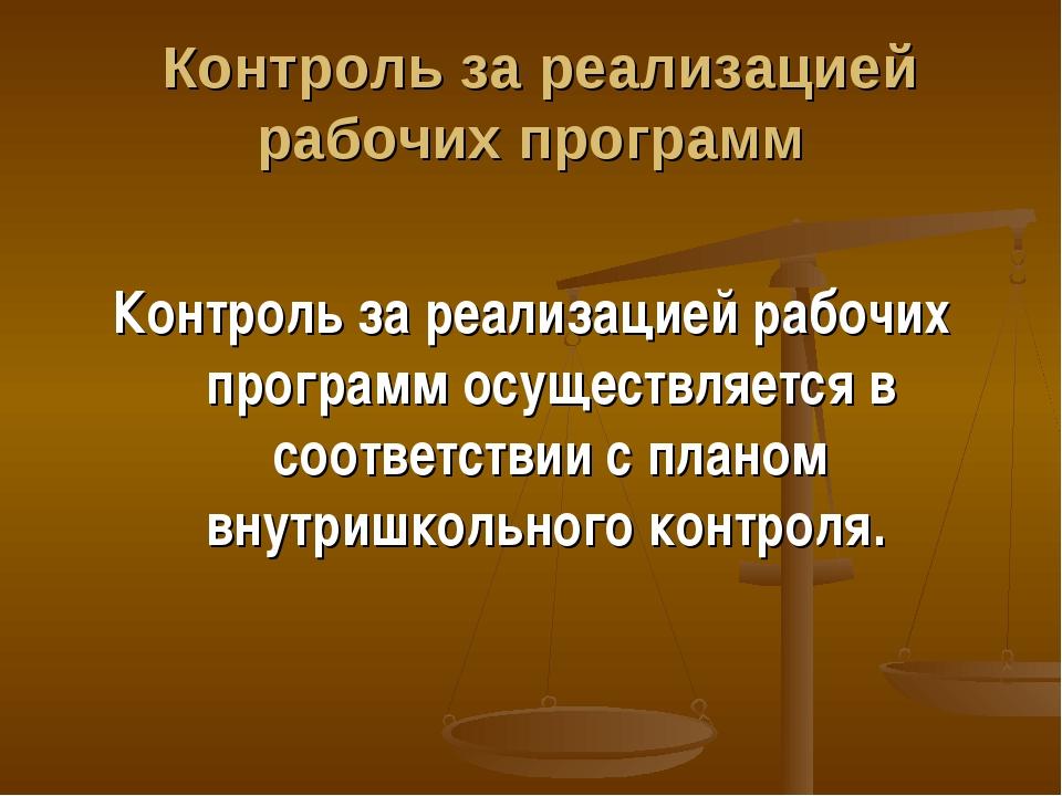 Контроль за реализацией рабочих программ Контроль за реализацией рабочих про...