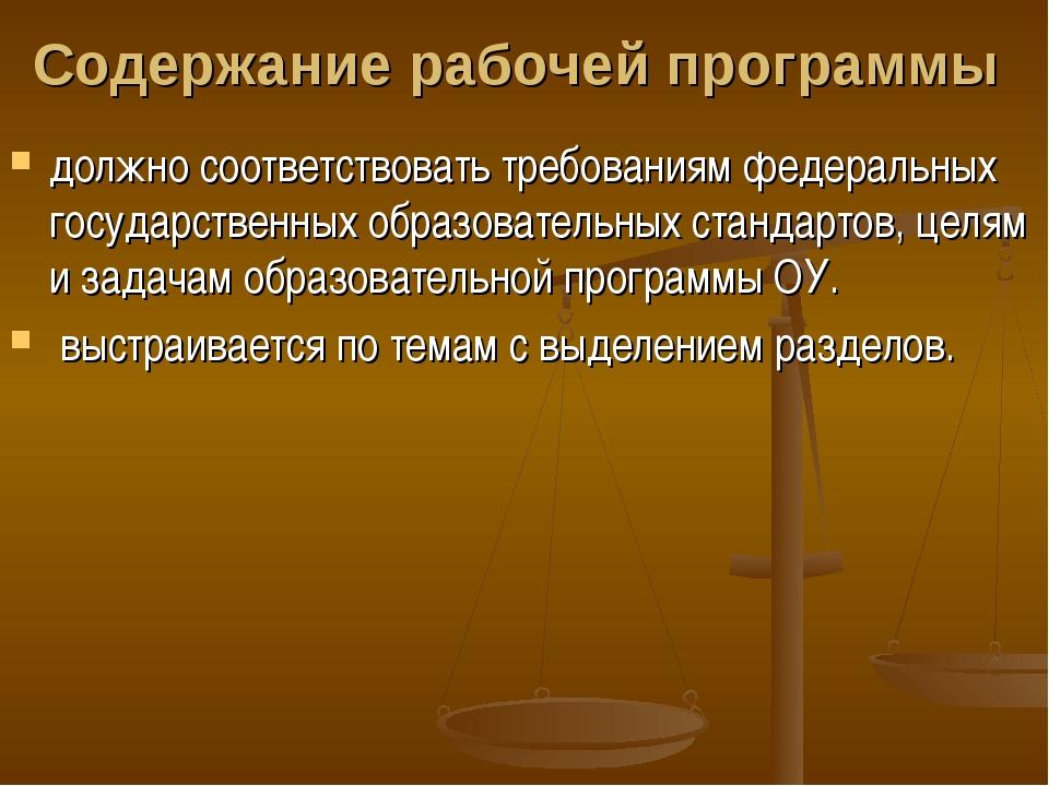 Содержание рабочей программы должно соответствовать требованиям федеральных г...