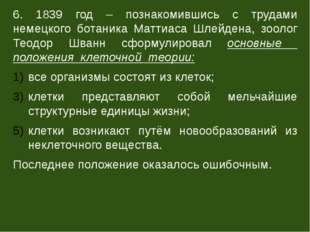 6. 1839 год – познакомившись с трудами немецкого ботаника Маттиаса Шлейдена,