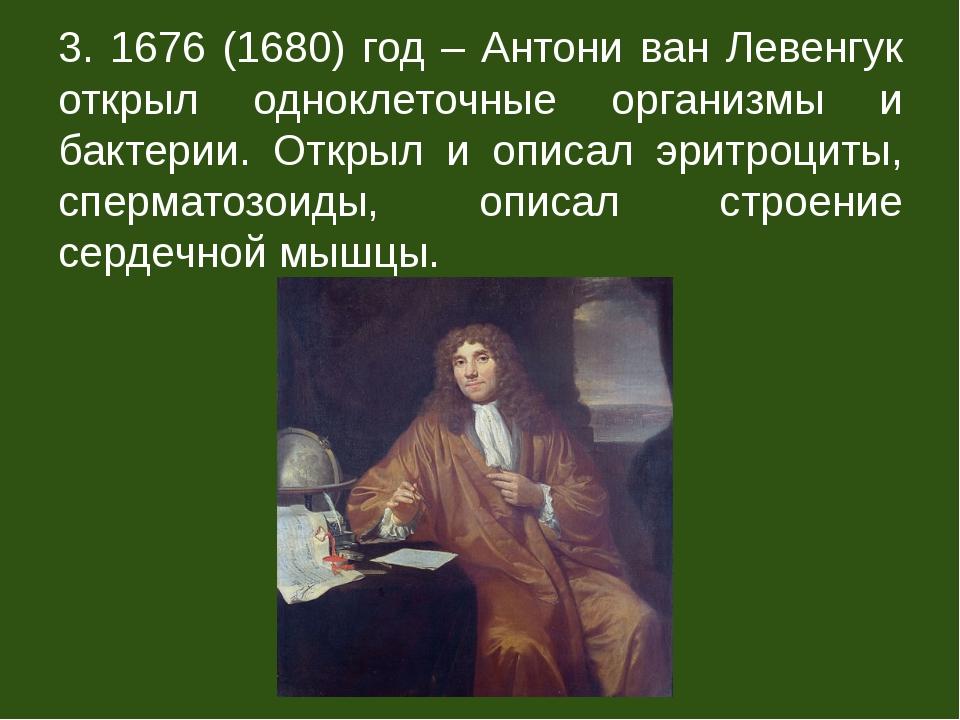 3. 1676 (1680) год – Антони ван Левенгук открыл одноклеточные организмы и бак...